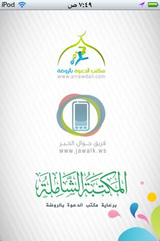 المكتبة الشاملة for iPhone & iPad