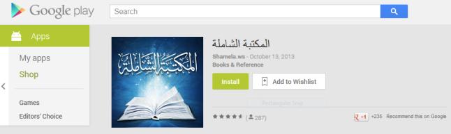 Maktabah Syamilah (المكتبة الشاملة) untuk Android di Play Store